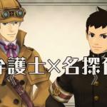 Capcom Releases Trailer For Next Ace Attorney Game