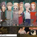 Info About The Characters Of Zero Time Dilemma